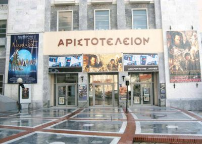 aristoteleion_3